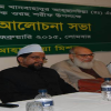 Discussion meeting held marking 51st Urs Sharif of Khan Bahadur Ahsanullah