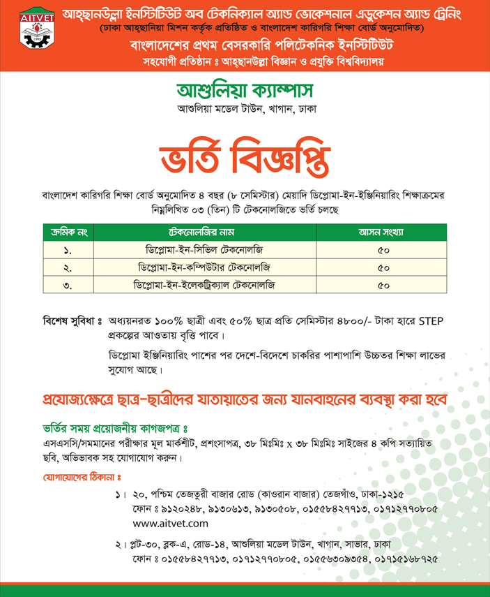 admission leaflet_correction