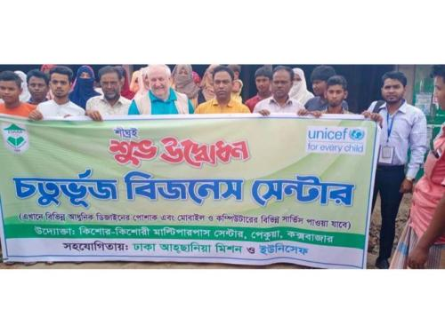 DAM Pekuya MPC visited by UNICEF chief of Cox's Bazar field office Mr. Jean Metenier, January 2020